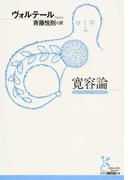 寛容論 (光文社古典新訳文庫)(光文社古典新訳文庫)