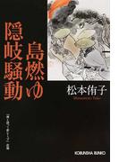 島燃ゆ 隠岐騒動 (光文社文庫)(光文社文庫)