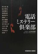 電話ミステリー倶楽部 傑作推理小説集 (光文社文庫)(光文社文庫)