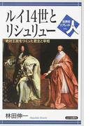 ルイ14世とリシュリュー 絶対王政をつくった君主と宰相 (世界史リブレット人)