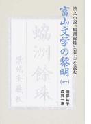 富山文学の黎明 1 漢文小説『【レイ】洲餘珠』(巻上)を読む
