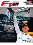 F1速報 2016 Rd03 中国GP号(F1速報)