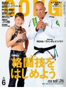 ゴング格闘技 2016年6月号