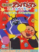 アンパンマンとバイキンUFOロボ (それいけ!アンパンマンアニメライブラリー)