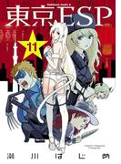 【11-15セット】東京ESP(角川コミックス・エース)