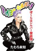 【21-25セット】ハイヨゥ シルバー! ぼくらはシルバー探偵団