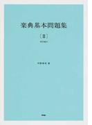 楽典基本問題集 第30版 2