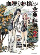 新装版 血潜り林檎と金魚鉢男2
