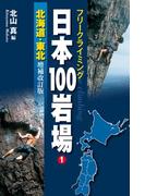 フリークライミング日本100岩場1 北海道・東北 増補改訂版