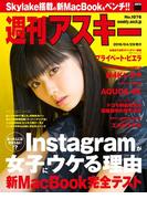 週刊アスキー No.1076 (2016年4月26日発行)(週刊アスキー)