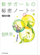 数学ガールの秘密ノート/場合の数(数学ガールシリーズ)