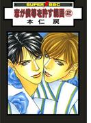 恋が僕等を許す範囲(2)(スーパービーボーイコミックス)