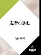【期間限定価格】忍者の歴史(角川選書)