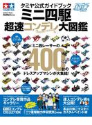タミヤ公式ガイドブック ミニ四駆 超速コンデレ大図鑑(学研MOOK)