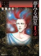 夢みる惑星【愛蔵版】 4