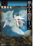 夢みる惑星【愛蔵版】 2
