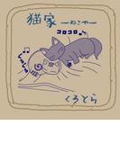 猫家―ねこや―(1)