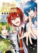 夢王国と眠れる100人の王子様アンソロジー 2(B'sLOG COMICS)