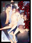 愛淫の宴(B-PRINCE文庫)