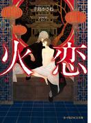 火恋【電子限定SS付き】(B-PRINCE文庫)