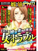【雑誌版】嫁と姑デラックス2015年8月号(嫁と姑デラックス)