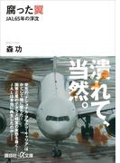 腐った翼 JAL65年の浮沈(講談社+α文庫)