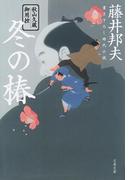 秋山久蔵御用控 冬の椿(文春文庫)