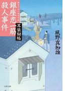 耳袋秘帖 銀座恋一筋殺人事件(文春文庫)