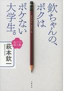 欽ちゃんの、ボクはボケない大学生。 73歳からの挑戦(文春e-book)