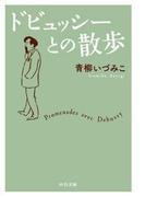 ドビュッシーとの散歩(中公文庫)