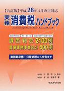 実務消費税ハンドブック 平成28年4月改正対応 9訂版