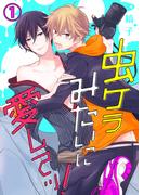 【特典付き】虫ケラみたいに愛してッ!(1)(シガリロ)