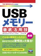 今すぐ使えるかんたんmini USBメモリー 徹底活用技[Windows 10/8.1/7対応版](今すぐ使えるかんたん)