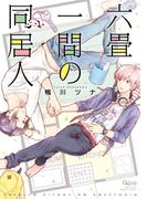 六畳一間の同居人(バンブーコミックス 麗人uno!コミックス)