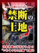 絶対に足を踏み入れてはならない 日本の禁断の土地