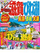 まっぷる 滋賀・びわ湖 長浜・彦根・大津'17(まっぷる)