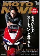 MOTO NAVI NO.82 2016 June