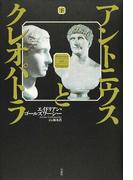 アントニウスとクレオパトラ 下