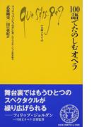 100語でたのしむオペラ (文庫クセジュ)(文庫クセジュ)