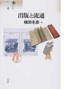 出版と流通 (シリーズ〈本の文化史〉)