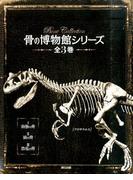 骨の博物館 3巻セット