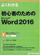 よくわかる初心者のためのMicrosoft Word 2016