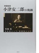 映画監督小津安二郎の軌跡 芸術家として、認識者として