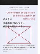 あなたは自主規制の名のもとに検閲を内面化しますか