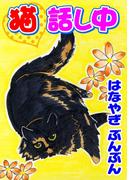【16-20セット】猫 話し中
