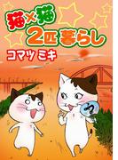 【16-20セット】猫×猫 2匹暮らし