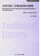 次世代型二次電池材料の開発 普及版 (エレクトロニクスシリーズ)(エレクトロニクスシリーズ)