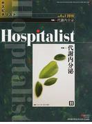 ホスピタリスト Vol.4No.1(2016) 特集▷代謝内分泌
