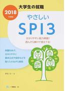 やさしいSPI3 2018年度版 (大学生の就職)