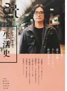 atプラス 思想と活動 28(2016.5) 特集生活史